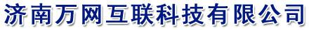 济南软件开发公司-济南万网互联科技有限公司提供软件开发,app开发,手机开发,软件定制开发服务